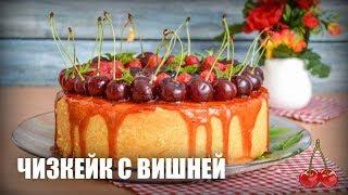 Чизкейк с вишней — рецепт с фото