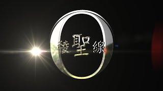 聖稜線上走個圈 - O聖 空拍&縮時 by Allen Zhan