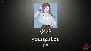 Download lagu เพลงจีนแปลไทย少年【youngster】【夢然】แปลไทย+ซับไทย+Pinyin 【Shao nian】