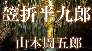 【朗読】笠折半九郎 山本周五郎 読み手 アリア
