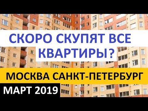Недвижимость Москвы, Санкт-Петербурга и их областей Март 2019