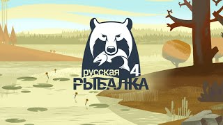 Russian Fishing 4 (Русская Рыбалка 4) - 27.08.2019 вечерняя рыбалка ч. ХЗ