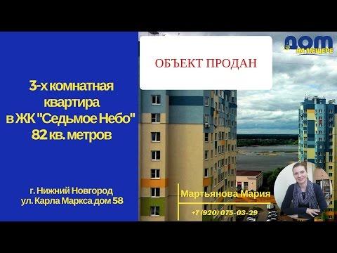 """Видовая трехкомнатная квартира в ЖК """"Седьмое небо""""."""