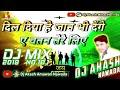 Dil Diya Hai Jaan Bhi Denge Aye Watan Tere Liye Dj Song 🇮🇳 Desh Bhakti Dj Remix 🎧 Mix By Dj Akash