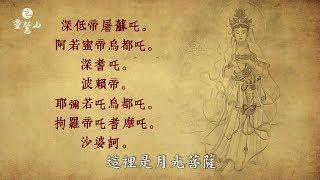 62.日光菩薩、月光菩薩是誰呢? 釋恆傳 法師講述