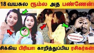 18 வயசுல ரூம்ல அத பண்ணேன்! சிக்கிய பிரியா! காறித்துப்பிய ரசிகர்கள்!  |Tamil Cinema | Kollywood News