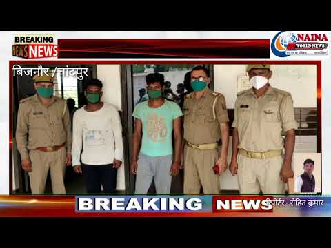 चांदपुर - मामूली विवाद पर फायरिंग करने वाले दो आरोपी गिरफ्तार