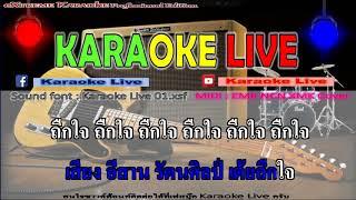 ผู้สาวมักม่วน - นุช วิลาวัลย์ (V.รถแห่) [Karaoke Live]