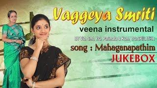 Mahaganapathim Instrumental Music | Veena Smriti | Parimala, Srilatha