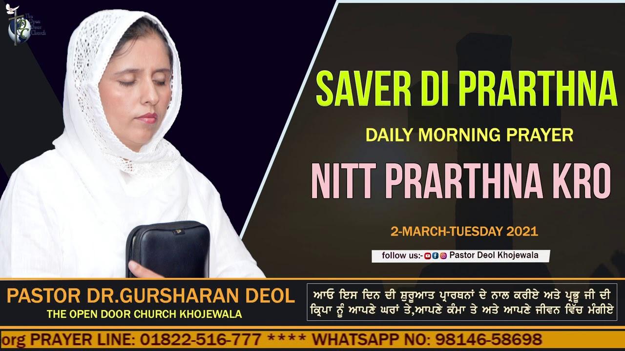 Morning Prayer By Pastor Gursharan Deol Khojewala