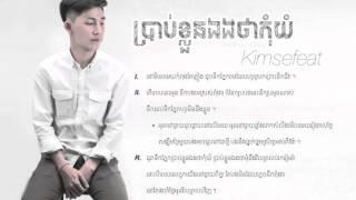 Brab Kloun Eng Tha Kom Yum  ប្រាប់ខ្លួនឯងថាកំុយំ - Kimsefeat