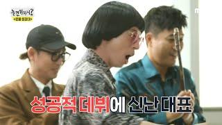 [놀면 뭐하니?] 환불원정대 <DON'T TOUCH ME> 데뷔 무대 리액션 영상 ♬ 20201024