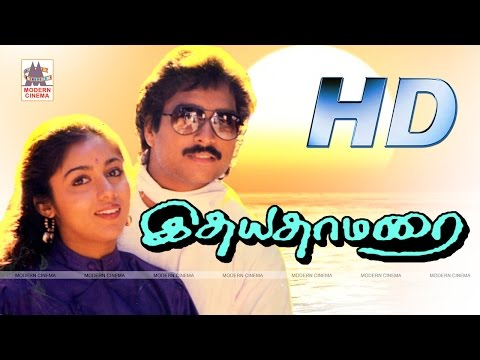 Idaya Thamarai Full Movie HD இதயதாமரை கார்த்திக் ரேவதி நடித்த காதல்காவியம்