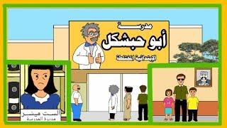 مدرسة أبو حبشكل هي الحل !!#بيت_أبو_حمودي