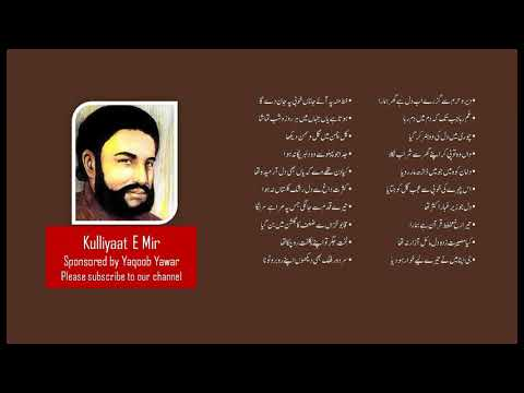 Kulliyaat e Mir l कुल्लियात ए मीर l کلیات میر l Part Six