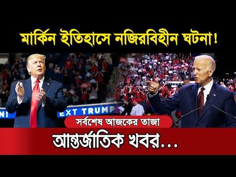 আন্তর্জাতিক সংবাদ 09 Feb, 2021   BBC আন্তর্জাতিক খবর antorjatik sambad বিশ্ব সংবাদ   USA bangla news