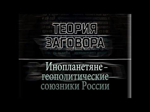 Инопланетяне - геополитические союзники России