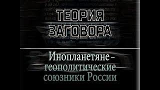 Инопланетяне   геополитические союзники России. Теория заговора