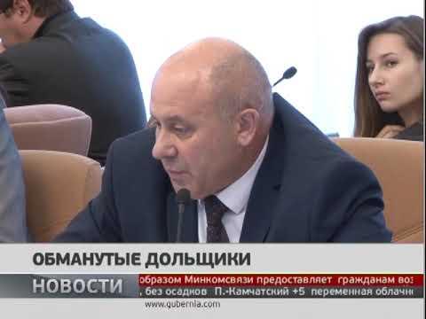 Обманутые дольщики. Новости. 11/10/2018. GuberniaTV