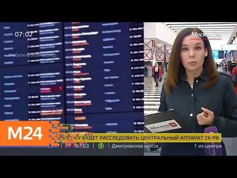 В авиакатастрофе в Шереметьеве погиб 41 человек - Москва 24