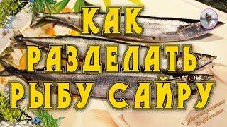 Как разделать рыбу сайру дома. Разделка рыбы (ч. 2) от Petr de Cril'on