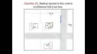 3 главные ошибки при выборе проекта дома(, 2012-09-04T08:09:35.000Z)