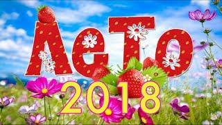ЧТО МЕНЯ ЖДЁТ ЭТИМ ЛЕТОМ 2018? Онлайн-гадание Таро | Free online tarot reading