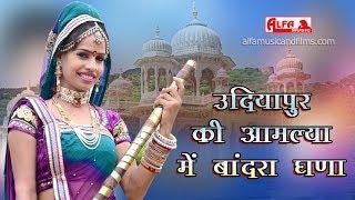 Rajasthani Song | उदियापुर की आमल्या में बंदर घणा | Marwadi Songs | Alfa Music Rajasthani