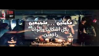 Karaoke Mekamleen Full Song كاريوكى مكملين كاملة YouTube