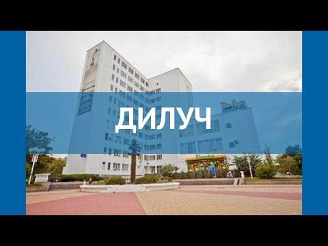 ДИЛУЧ 3* Россия Анапа обзор – отель ДИЛУЧ 3* Анапа видео обзор