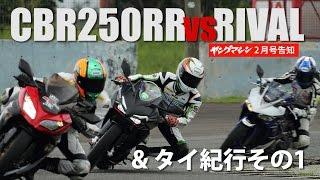 目下話題の新型CBR250RRを一足先にインドネシア・セントゥールサーキッ...