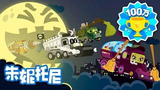 万圣节怪兽车队 | 万圣节儿歌 | 儿童视频 | Monster Truck Crew | Chinese Song for Kids | KizCastle