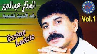 Abdelaziz Stati - El ghaba / عبد العزيز الستاتي