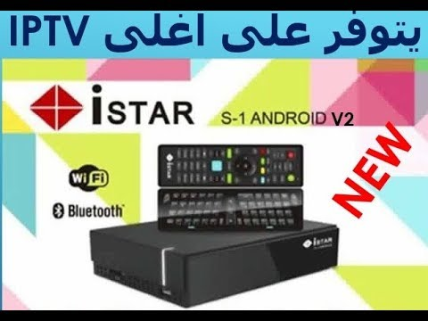 ISTAR S-1 ANDROID V2 FLASH+CHAIN+ACTIVATION+APP  IPTV يتوفر