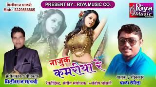 #NAJUK KAMARIYA RE# BHOJPURY SONG , SINGER BY BALA RANGILA