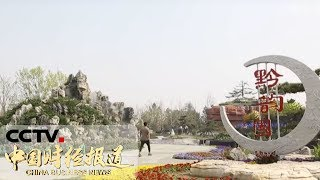 《中国财经报道》 北京世园会:多彩贵州园 山地园艺美如画 20190418 11:00 | CCTV财经