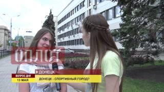 Вопрос дня: Донецк - спортивный город?(2015.05.13 Донецк Считают ли дончане свой город спортивным., 2015-05-14T09:17:15.000Z)