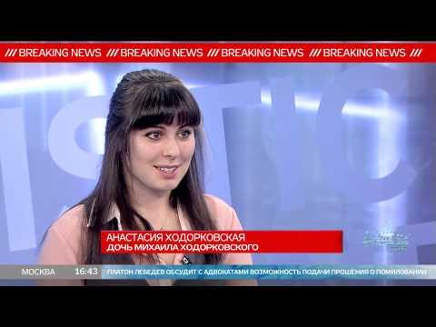 Интервью с Анастасией