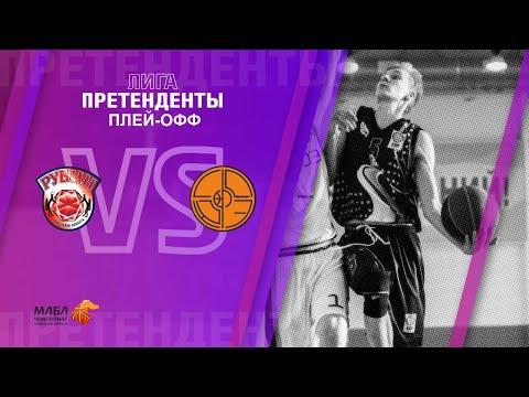 Лига Претенденты. 1/4 финала. СОЮЗ 40 ПЛЮС - Рубин