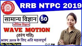 RRB NTPC 2019|सामान्य विज्ञान|By-Neha ma'am|WAVE  MOTION(तरंग गति)|Class-50|07:00 PM|
