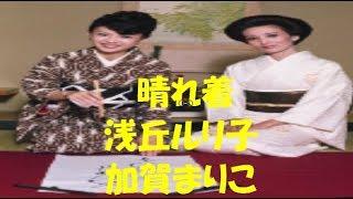 浅丘ルリ子と加賀まりこ 若かりし日の美しすぎる晴れ着姿 https://www.y...
