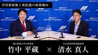【第39回】 岸田政権と衆院選の政策動向(清水真人 × 竹中平蔵)