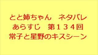 ブログ記事はこちらです。 ⇒ http://kazshin.com/?p=3609 連続テレビ小...