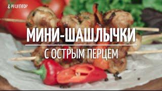 Мини-шашлычки с острым перцем [Рецепты от Рецептор]