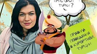 видео Правила поведения в Турции. Что можно, а что нельзя делать в Турции
