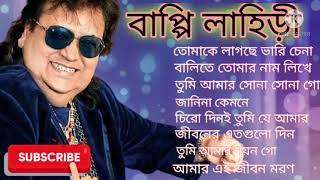 বাপ্পী লাহিড়ী এর কিছু হিট গান | Best songs of Bappi Lahiri.