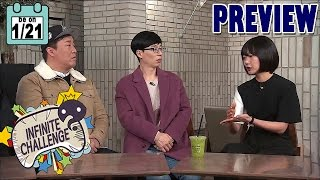 [Preview 따끈 예고] 20160114 Infinite Challenge 무한도전 - EP.515
