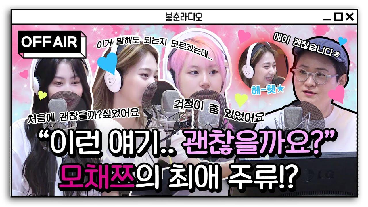 [OFF AIR] 이런 얘기해도 될지 모르겠는데,, ✨모채쯔✨ 하이라이트 모아모아🌊🌊  / 정오의 희망곡 김신영입니다 / MBC 210615 방송