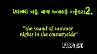(ASMR) 여름, 새벽 4시00분 시골소리 2.