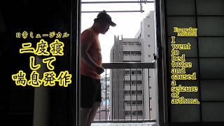日常ミュージカル「二度寝して喘息発作」(プTV)